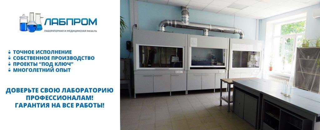 Лабораторное оборудование в Рязани